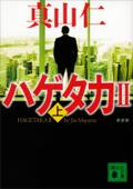 新装版 ハゲタカ02(上)