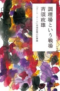 調理場という戦場 「コート・ドール」斉須政雄の仕事論 Book Cover