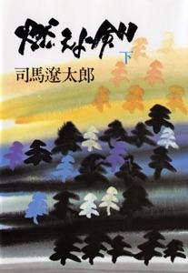 燃えよ剣(下) Book Cover