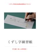 くずし字練習帳