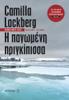 Camilla Läckberg - Η παγωμένη πριγκίπισσα artwork