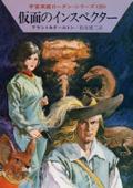 宇宙英雄ローダン・シリーズ 電子書籍版51 生命を求めて Book Cover