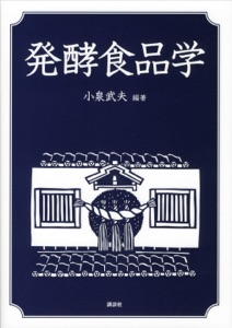 発酵食品学 Book Cover