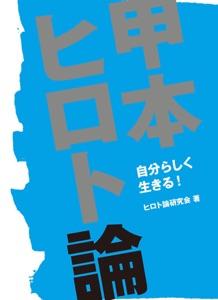 甲本ヒロト論 Book Cover