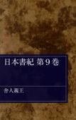 日本書紀 第9巻