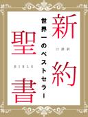 口語訳 新約聖書 Book Cover