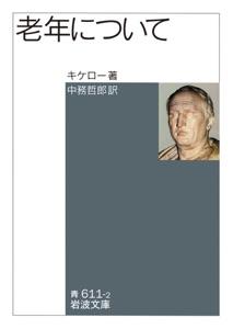 老年について Book Cover