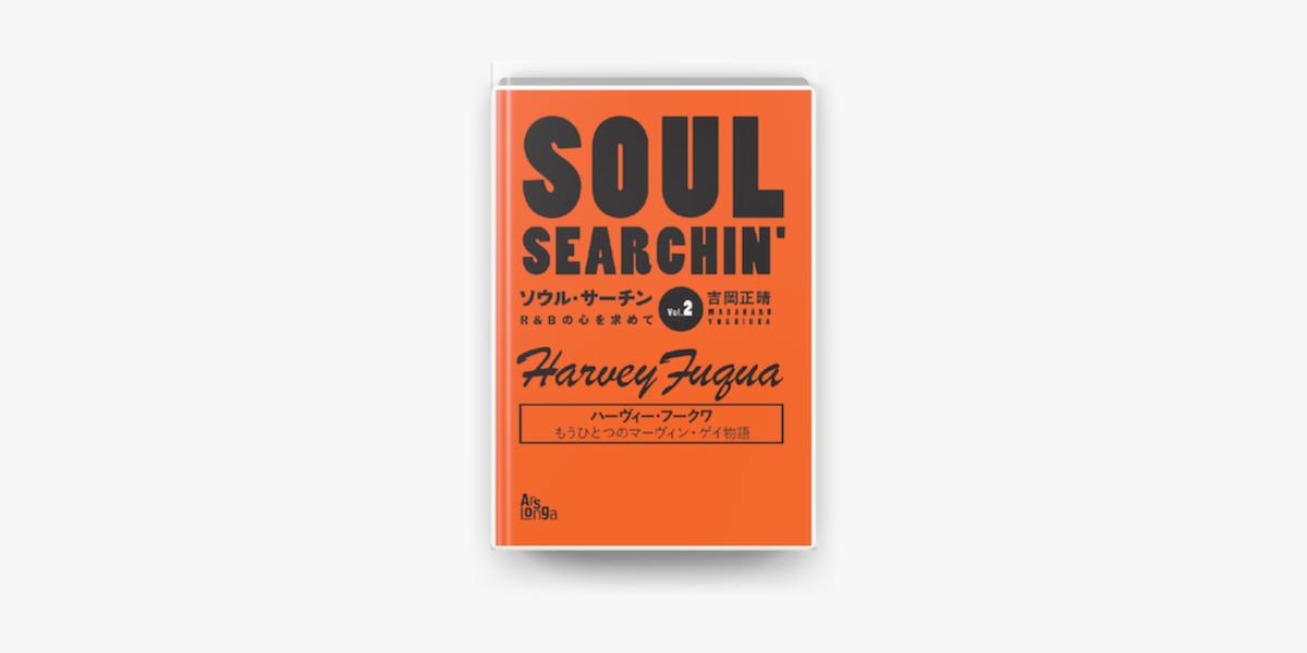 Apple Booksでソウル・サーチン R&Bの心を求めて vol.2 ハーヴィー ...
