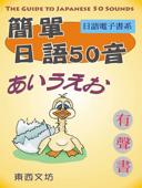 簡單日語50音
