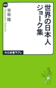 世界の日本人ジョーク集 Book Cover