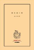 西を向く侍 Book Cover