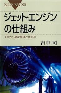 ジェット・エンジンの仕組み 工学から見た原理と仕組み Book Cover