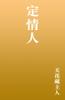 天花藏主人 - 定情人 artwork