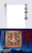 宇宙論と神 Book Cover