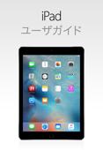 iOS 9.3 用 iPad ユーザガイド