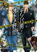 デンパ男とオトメ野郎【特典SS付き】 Book Cover