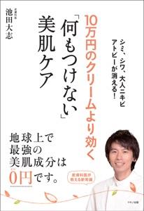 10万円のクリームより効く「何もつけない」美肌ケア Book Cover