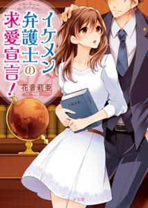 イケメン弁護士の求愛宣言! Book Cover
