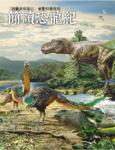 簡讀恐龍紀