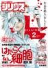 月刊少年シリウス 2016年2月号 [2015年12月26日発売]