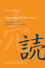 Remembering the Kanji 2