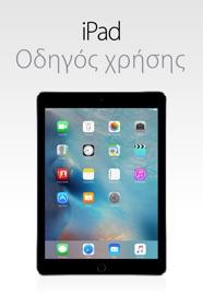 Οδηγός χρήσης iPad για iOS 9.3 - Apple Inc.