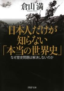 日本人だけが知らない「本当の世界史」 Book Cover