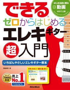 できる ゼロからはじめるエレキギター超入門 Book Cover