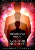 Vladimir Poklad - Некоторые Мысли О Развитии Человека artwork