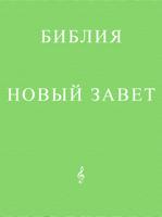 Священное писание - Аудиобиблия. Новый Завет artwork