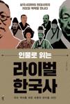 [무료] 인물로 읽는 라이벌 한국사