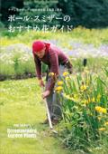 ナチュラルガーデンの四季を彩る草花と花木 ポール・スミザーのおすすめ花ガイド Book Cover
