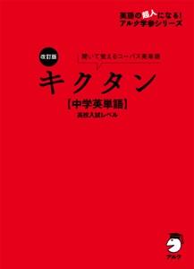 [音声DL付]改訂版 キクタン【中学英単語】高校入試レベル Book Cover