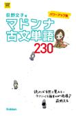 マドンナ古文単語230 パワーアップ版