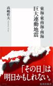 東海・東南海・南海 巨大連動地震 Book Cover
