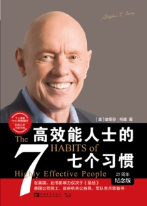 The 7 Habits of Highly Effective People(25th Anniversary Edition)