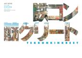Tekkonkinkreet Film ARTBOOK White/ Shiro Side: Construction site
