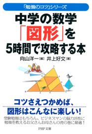 「勉強のコツ」シリーズ 中学の数学「図形」を5時間で攻略する本 book