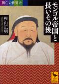 興亡の世界史 モンゴル帝国と長いその後 Book Cover