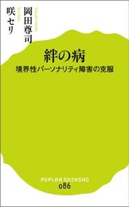 絆の病 境界性パーソナリティ障害の克服 Book Cover