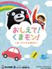 飯村研究室 - おしえて!くまモン!〜思いやりの交通安全〜 ilustración