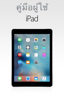 คู่มือผู้ใช้ iPad สำหรับ iOS 9.3