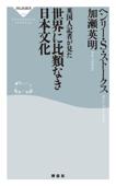 英国人記者が見た 世界に比類なき日本文化 Book Cover