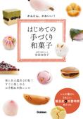 かんたん、かわいい!はじめての手づくり和菓子 Book Cover