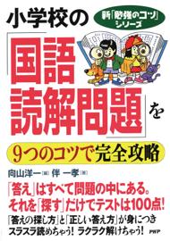 新「勉強のコツ」シリーズ 小学校の「国語・読解問題」を9つのコツで完全攻略 book