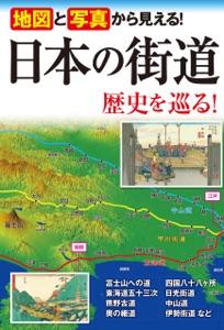 地図と写真から見える! 日本の街道 歴史を巡る! Book Cover