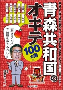 青森共和国のオキテ100ヵ条 ~「利きリンゴ」で品種をあてるべし!~ Book Cover