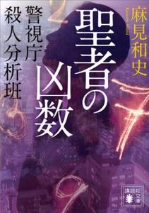聖者の凶数 警視庁殺人分析班 Book Cover