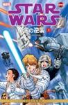 Star Wars The Empire Strikes Back Vol 1