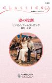 妻の役割 Book Cover